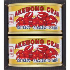 お歳暮 送料無料 缶詰 詰め合せ  セットあけぼの アラスカ産たらばがに肩肉缶詰 詰め合せ/K-1A