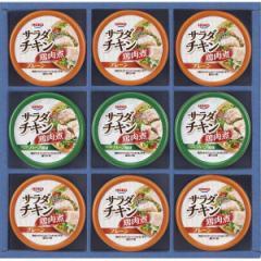 お歳暮 送料無料 ツナ缶 シーチキン 缶詰サラダチキンギフト/SC-20