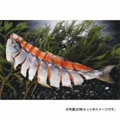 お歳暮 送料無料 鮭 姿 切身 冷凍北海道産 銀毛新巻鮭姿切身/7100