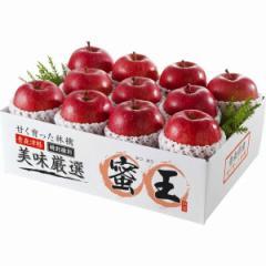 お歳暮 送料無料 リンゴ りんご 青森県産青森りんご 蜜王/H-A8