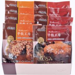 お歳暮 ギフト 2018 肉 送料無料 平田牧場 調理済平牧三元豚 ハンバーグ セット 人気