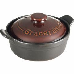 土鍋 電子レンジ対応 オーブン対応 直火 1合グレイスラミック 陶製洋風土鍋 17cm
