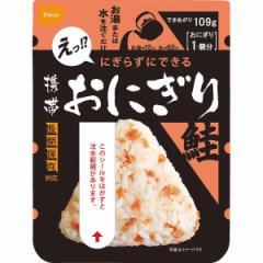 防災 備蓄 尾西の携帯おにぎり 鮭(50袋) 非常食