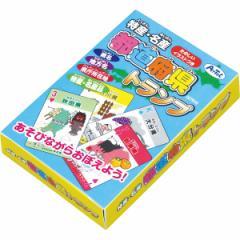 トランプ 特産 名産 都道府県 キッズ こども 子供 知育 おもちゃ 玩具