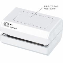 レターオープナー/LP-1500