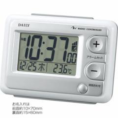 父の日ギフト プレゼント 時計 デイリー 電波目覚まし時計 電波時計 電波 目覚まし時計