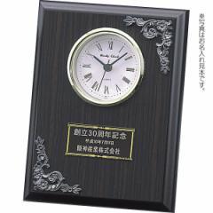 父の日ギフト プレゼント 時計 黒檀調記念時計 ビッグII(お名入れ専用) 名入れ