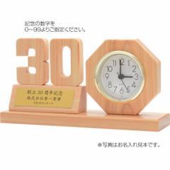 父の日ギフト プレゼント 時計 檜切抜き記念時計DX(お名入れ専用) 名入れ
