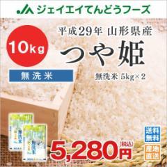 米 お米 山形県産 つや姫 無洗米 10kg(5kg×2袋) 平成29年産 ※注文から10営業日前後で発送