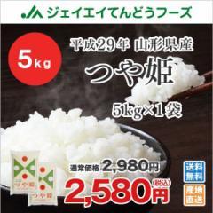米 お米 山形県産 つや姫 精米 5kg 平成29年産 ※注文から10営業日前後で発送