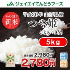 【新米】 お米 山形県産 つや姫 精米 5kg 平成30年産 高級 ※20人に1人半額 a