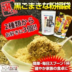 送料無料 選べるきな粉 2種類から3種類選べる 黒ごまきな粉福袋 きなこ ( 保健機能食品 )
