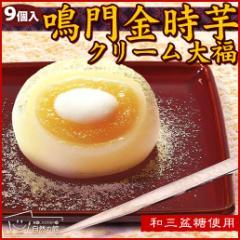 鳴門金時芋クリーム大福(9個入) テレビで話題の和三盆糖使用 和菓子 大福 鳴門金時 芋 さつまいも 送料無料 お菓子 スイーツ