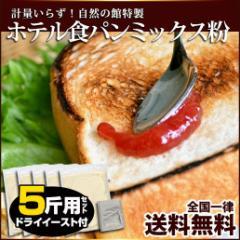 送料無料 ホテル食パンミックス粉 5袋セット ドライイースト付き 食パン ホームベーカリー お菓子 おやつ