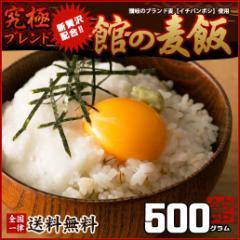 館の麦飯 500g 国産押しもち麦をはじめ3種の麦をブレンド 送料無料 ダイエット 健康 大麦