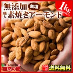 【SALE】送料無料 無添加 素焼きアーモンド 1kg  ...
