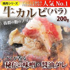 【冷凍】タレ漬け牛カルビ(牛バラ) 200g 焼肉用 (12時までの御注文当日発送、土日祝を除