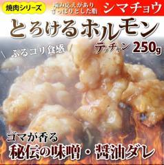 【冷凍】タレ漬け牛ホルモン(テッチャン) 250g ...