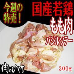 今週の特売!冷凍◆国産若鶏もも肉バジルソテー 300g
