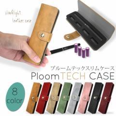 【メール便送料無料】 ploomtech 革 ケース プルームテック スリムケース ploom tech ケース カバー シンプル タバコ PUレザー