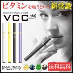 最安値保証半額777円★送料無料 電子タバコ ビタミン  たばこ 電子たばこ 禁煙グッズ 健康グッズ シガレット プルームテック