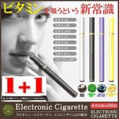最安値保証1+1計2本X749円★送料無料 電子たばこ ビタミン  たばこ 電子タバコ  禁煙グッズ 健康グッズ シガレット プルームテック