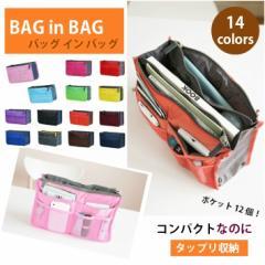 【送料無料】【全14色】バッグインバッグ インナーバッグ トートバッグ 整理 baginbag a4 収納 トラベルポーチ レディース 男女兼用