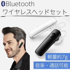 【送料無料】Bluetooth ワイヤレス ヘッドセット ビジネス カジュアル両用!片耳しっかり固定! 通話 音楽 動画の音声 マイク内蔵 外付け