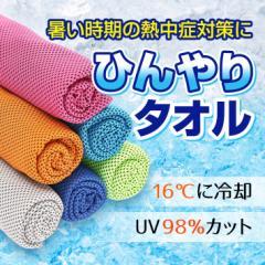 ひんやりタオル ロングタイプ 100cm × 31cm 【6カラー】冷感タオル クールタオル 熱中症対策 UVカット