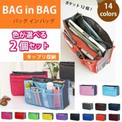 【送料無料】選べる!お得な2個セット バッグインバッグ 【全14色】 インナーバッグ トートバッグ 整理 baginbag 収納