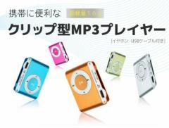 コンパクト mp3プレーヤー クリップ式(付属品付き:USBケーブル / イヤホン)【全8色】