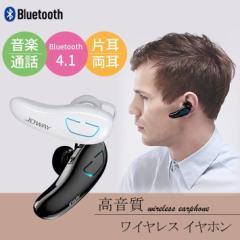 Bluetooth 高音質 ワイヤレス イヤホンマイク <片耳 / 両耳 2WAYタイプ> 【全2色】 ハンズフリー 通話も可能