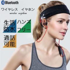 Bluetooth ワイヤレス イヤホン <ハンズフリー通話可能> 生活防水 両耳 ステレオ タイプ 【全4色】
