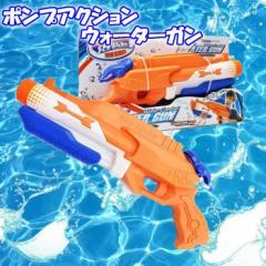 ポンプアクション ウォーターガン 900cc 水鉄砲 水でっぽう 水てっぽう 超強力飛距離[送料無料(一部地域を除く)]
