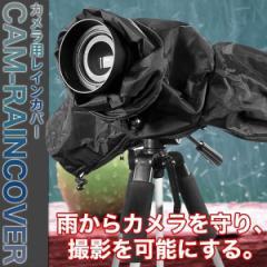 カメラ用レインカバー ブラック V-CAMRAINCOV[メール便発送、送料無料、代引不可]