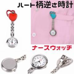 ハート柄 逆さ時計 ナースウォッチ レッド 看護師時計 レディース かわいい おしゃれ 時計[メール便発送、送料無料、代引不可]