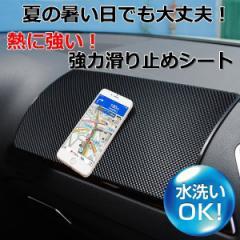 車載 滑り止めシート スマホ 小物 粘着シート ダッシュボード SHEETSTOP [メール便発送、送料無料、代引不可]