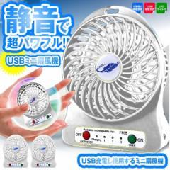 USBミニ扇風機 ホワイト 小型 コンパクト 卓上 充電式 扇風機 おしゃれ USSENPU-WH[メール便発送、送料無料、代引不可]