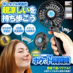 ポケット扇風機 《ブラック》 USB 充電式 携帯扇風機 冷風扇 ハンディーファン POKETSEN-BK [メール便発送、送料無料、代引不可]
