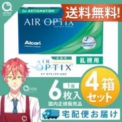 送料無料 エアオプティクス乱視用 2ウィーク 6枚×4箱 アルコン ALCON 使い捨て