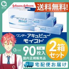 送料無料 ワンデーアキュビューモイスト ワンデー 90枚×2箱 J&J 使い捨て