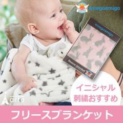 weegoamigo [ウィーゴアミーゴ フリース ブランケット ] ベビー キッズ 赤ちゃん 出産祝い 誕生日 プレゼント ギフト