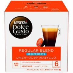 ネスレ CAF16001 ドルチェグスト専用カプセル 「レギュラーコーヒーカフェインレス(ルンゴ デ