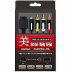 コロンバスサークル CC-P3SA-BK S AV端子ケーブル (PS3/PS2/PS用) PS3/PS2/PS