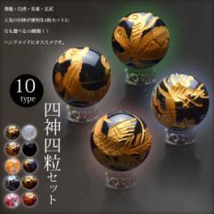 四神4粒セット 10mm 青龍、朱雀、白虎、玄武 粒売り_T253-10