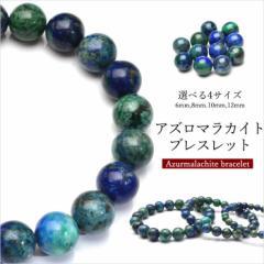 天然石・パワーストーン アズロマラカイト 6〜12mm ブレスレット[RB2]_op