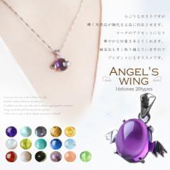 天使の羽 ペンダントトップ 天然石23種類 12x15x6mm[RU5447]