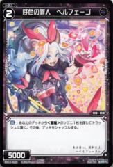 ウィクロス 好色の罪人 ベルフェーゴ / WX-12 リプライドセレクター