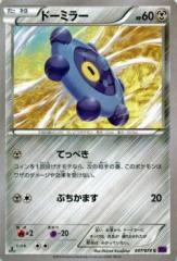 ポケモンカードゲームXY ドーミラー /めざめる超王(PMXY10)/シングルカード
