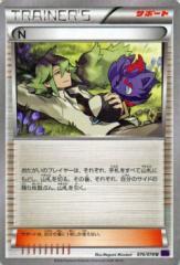 ポケモンカードゲームXY N(エヌ) /めざめる超王(PMXY10)/シングルカード